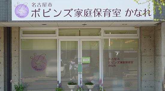 名古屋市ポピンズ保育室かなれ